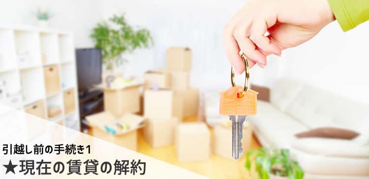 引っ越し前にやる手続き1 現在の賃貸の解約