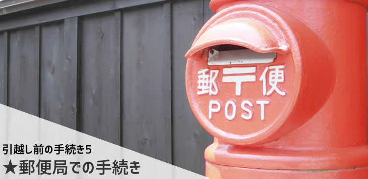 引っ越し前にやる手続き5 郵便局へ転送届けを提出