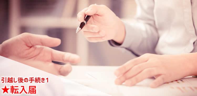 引っ越し後の手続き1|転入届の提出