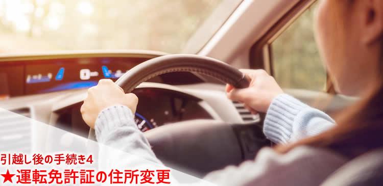 引っ越し後の手続き4|運転免許証の住所変更手続き