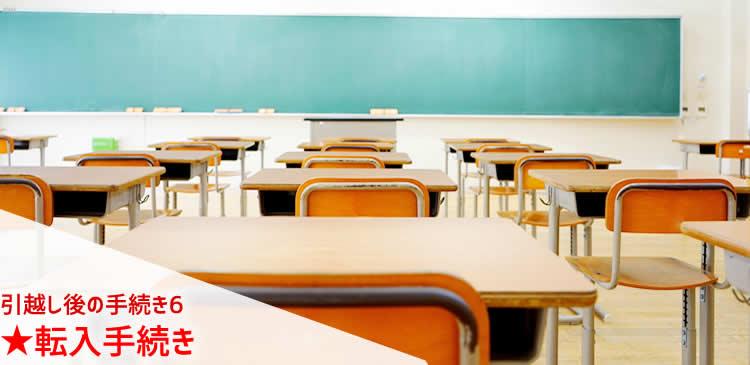 引っ越し後の手続き6|学校への転入手続き