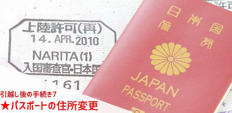 引っ越し後の手続き7|パスポートの住所変更手続き
