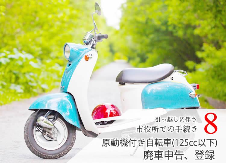 市役所での手続き8 原動機付き自転車(125cc以下)の廃車申告、登録