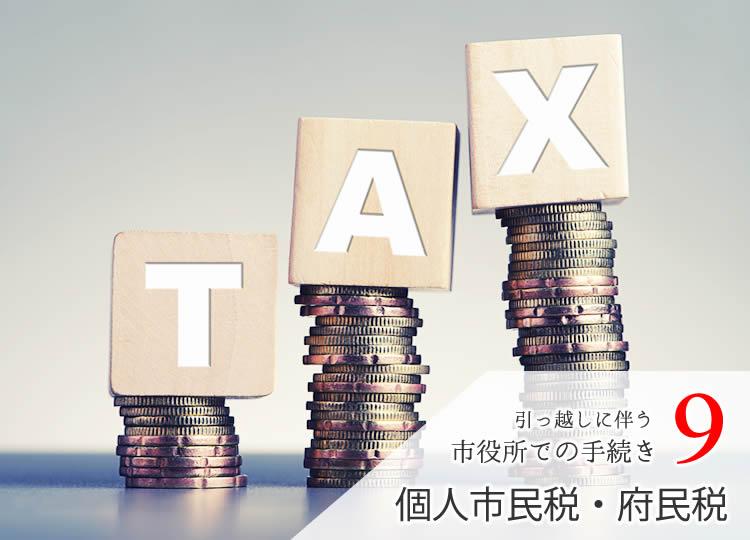市役所での手続き9 個人市民税・府民税