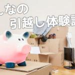 ヤマト単身パックと宅急便で格安の引っ越しに挑戦!|長野県Rさん