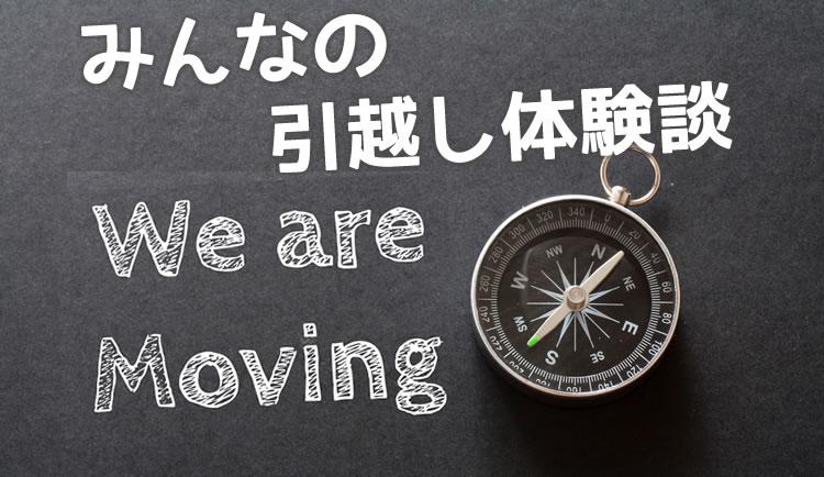 引っ越しでは子供の心のケアを忘れずに!香川県Nさんの引っ越し体験談