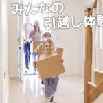 初めての引っ越しはモヤモヤ…アート引越センター体験談|埼玉県Mさん