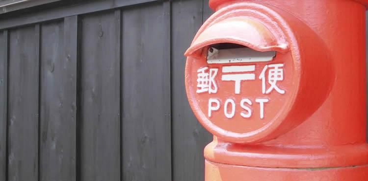 引っ越し3週〜1週前にやること5. 郵便局の転送サービス手続き