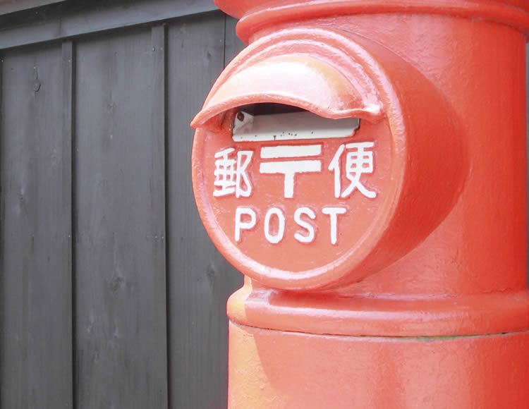 とっても便利な郵便局の転送サービス。ただし、ここには注意!