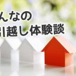 引っ越しの直前3日前に申込!ヤマト単身パックに感謝|北海道Mさん
