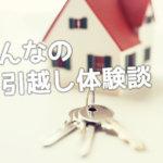 単身引っ越しなら赤帽!大手よりも融通が利きます!【神奈川県Mさん】