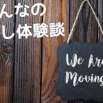 移動も作業も遅い引っ越し業者…【岐阜県A.Nさんの体験談】