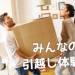 新居を決める前に内見は2回!楽しく自力引っ越し|大阪府Mさん