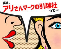 アリさんマークの引越社の口コミ評判!