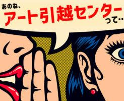 アート引越センターの口コミ評判!