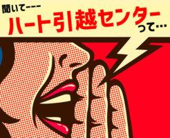 ハート引越センターの口コミ評判!
