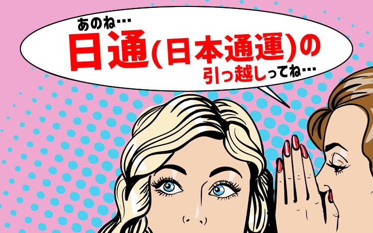 日通(日本通運)の引越し口コミ評判