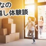 安いだけの引っ越し業者はそれなり…アートさんは…|神奈川県Kさん