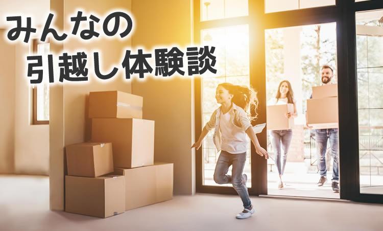 初めての引っ越し業者はサカイ引越センター!鹿児島県TYM48さんの引っ越し体験談