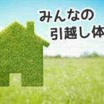 一戸建てマイホームへお引っ越し!ご近所問題に苦悩…|岐阜県Mさん