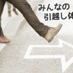 安く引っ越しをするなら自力引っ越し!断捨離は大事!|千葉県Mさん