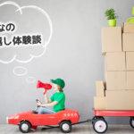 指定業者はサカイ引越センター。満足の引っ越し!|愛媛県Mさん