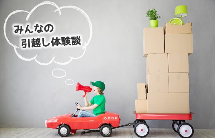 フクフク引越センターで単身引っ越し!長野県フララさんの引っ越し体験談