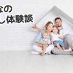食器棚は破損、下駄箱は穴だらけ…散々な引っ越し|神奈川県Mさん