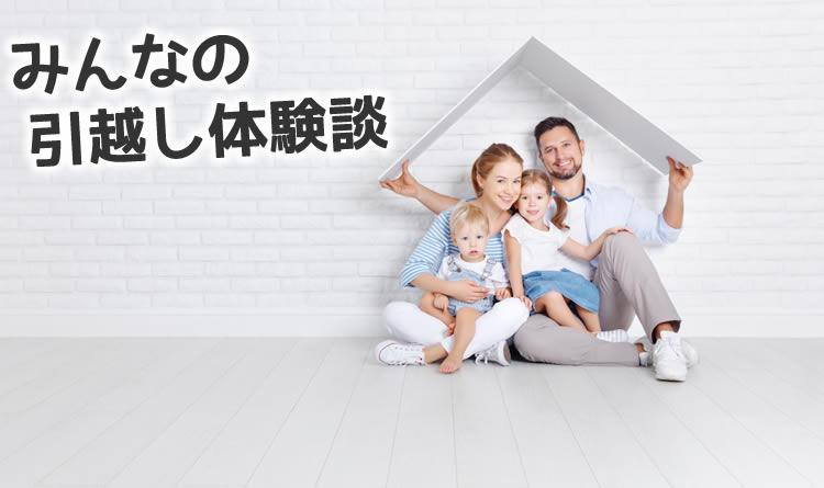 6万も安い混載便の格安引っ越し!神奈川県A.Mさんの引っ越し体験談