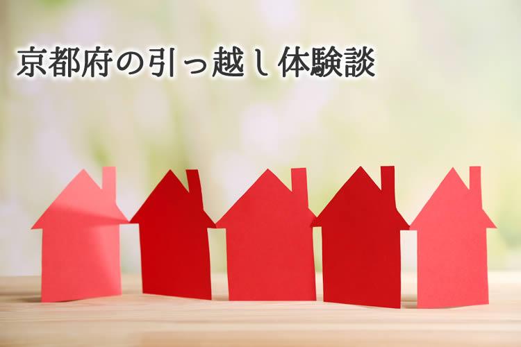 京都府の引っ越し体験談!引っ越し業者はどこを使った?