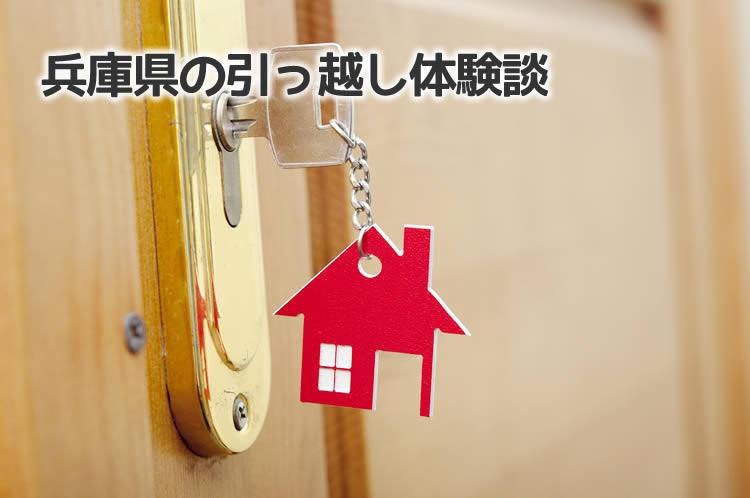 兵庫県の引っ越し体験談!引っ越し業者はどこを使った?