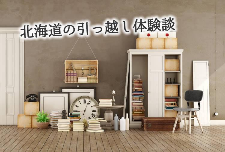 北海道の引っ越し体験談!引っ越し業者はどこを使った?
