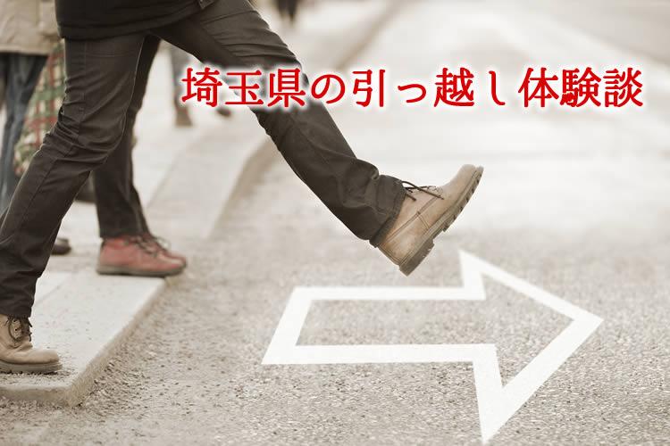 埼玉県の引っ越し体験談!引っ越し業者はどこを使った?
