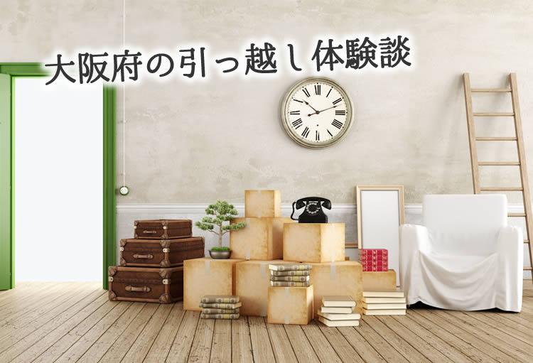 大阪府の引っ越し体験談!引っ越し業者はどこを使った?