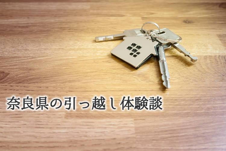 奈良県の引っ越し体験談!引っ越し業者はどこを使った?料金はいくらだった?