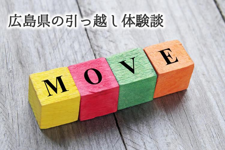 広島県の引っ越し体験談!どこの業者を使った?安い引っ越し業者は?料金はいくらだった?