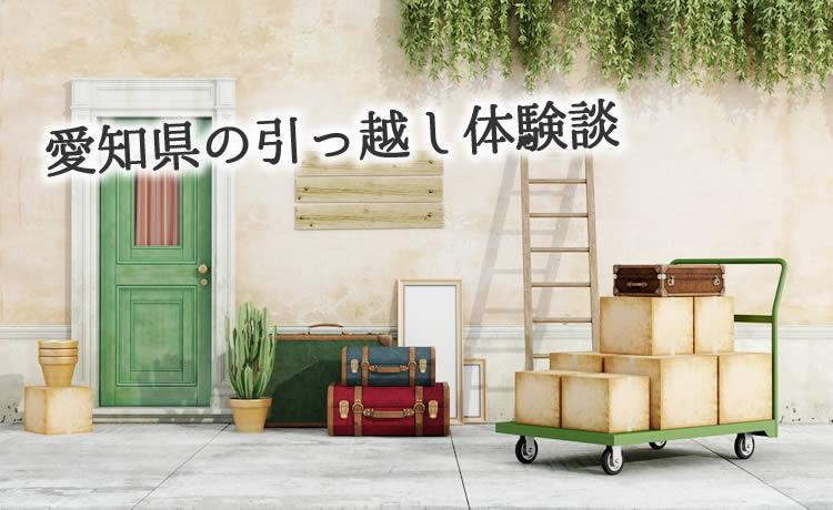 愛知県の引っ越し体験談!引っ越し業者はどこを使った?