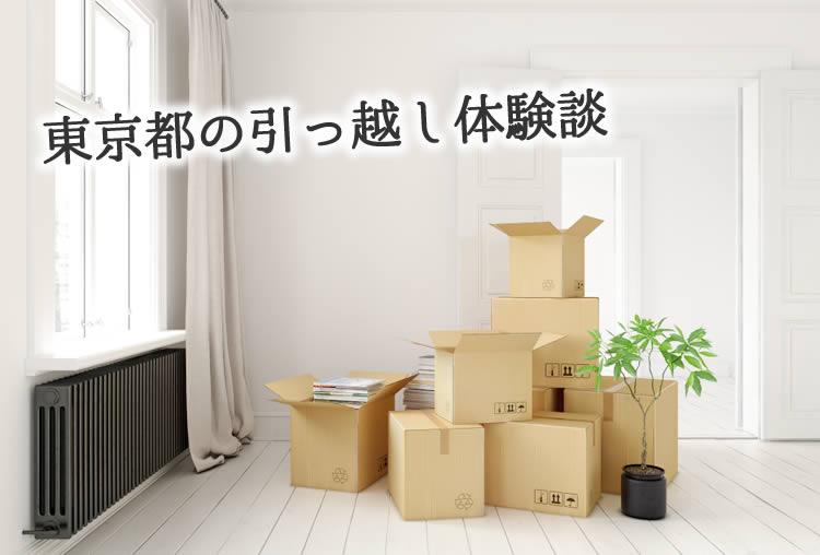 東京都の引っ越し体験談!引っ越し業者はどこを使った?