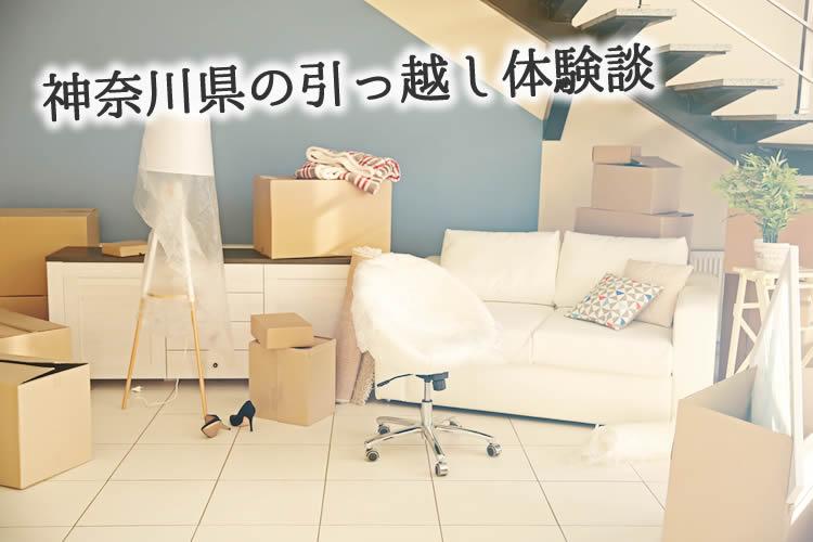 神奈川県の引っ越し体験談!引っ越し業者はどこを使った?