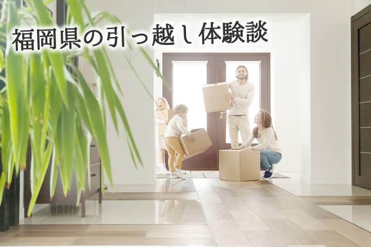 福岡県の引っ越し体験談!引っ越し業者はどこを使った?