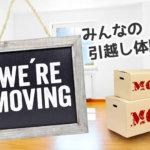 アークさんの散々な引っ越しを経験して得た3つの教訓|石川県Iさん
