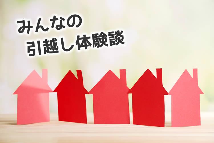 春の引っ越しシーズンの急な引っ越し!サカイ引越センターで…。兵庫usagiさん体験談