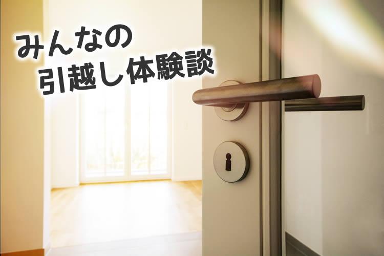 ハート引越センターの対応は満点!料金がもうちょっと安ければ…福岡県Aさんの引っ越し体験談